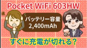 バッテリー容量は2,400mAh「Pocket WiFi 603HW」はすぐに充電が切れる?