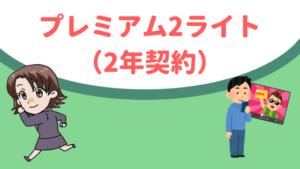 プレミアム2ライト(2年契約)