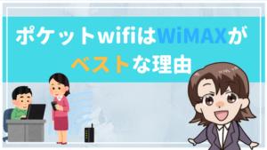 ポケットwifiはWiMAXがベストな理由