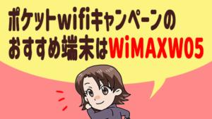 ポケットwifiキャンペーンのおすすめ端末はWiMAXW05