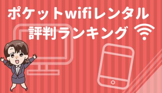 ポケットwifiレンタル評判ランキング