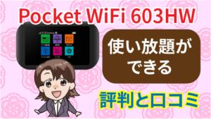 使い放題ができる「Pocket WiFi 603HW」の評判と口コミ