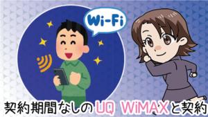 契約期間なしのUQ WiMAXと契約する