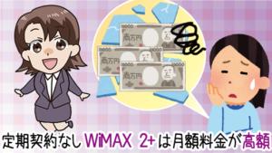 定期契約なしのWiMAX 2+は月額料金が高額なのでおすすめできない-08