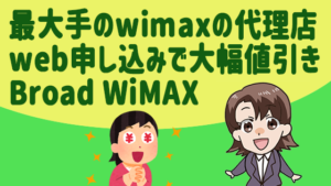 最大手のwimaxの代理店。web申し込みで大幅値引きBroad WiMAX