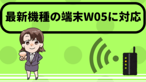 最新機種の端末W05に対応