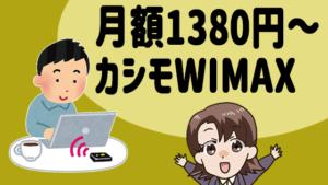 月額1380円~カシモWIMAX