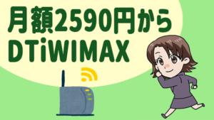 月額2590円からDTiWIMAX