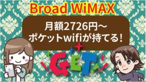 月額2726円〜ポケットwifiが持てる!Broad WiMAX