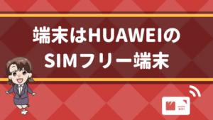 端末はHUAWEIのSIMフリー端末