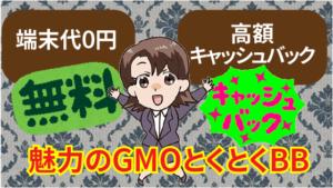端末代0円&高額キャッシュバックが魅力のGMOとくとくBB