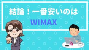 結論!一番安いのはWIMAX