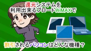 還元システムを利用出来るブロードWiMAXで割引されるパソコンはどんな機種?