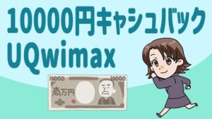 10000円キャシュバックUQwimax