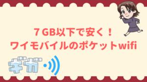 7GB以下で安く!ワイモバイルのポケットwifi