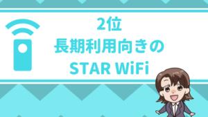 2位 長期利用向きのSTAR WiFi