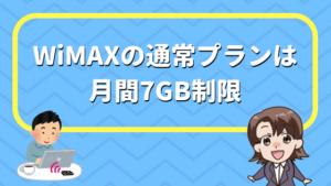 WiMAXの通常プランは月間7GB制限