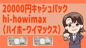 20000円キャシュバックhi-howimax(ハイホーワイマックス)