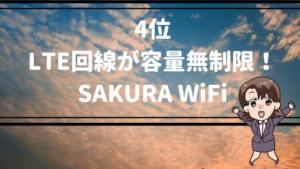 4位 LTE回線が容量無制限!SAKURA WiFi