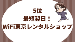 5位 最短翌日!WiFi東京レンタルショップ
