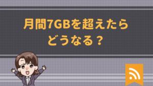 月間7GBを超えたらどうなる?