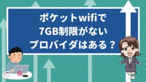 ポケットwifiで7GB制限がないプロバイダはある?
