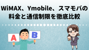 WiMAX、Ymobile、スマモバの料金と通信制限を徹底比較
