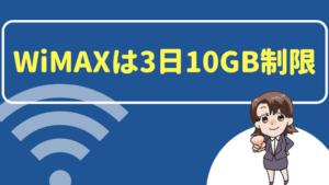 WiMAXは3日10GB制限