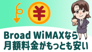Broad WiMAXなら月額料金がもっとも安い