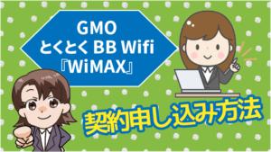 GMOとくとくBBのWifi『WiMAX』の契約申し込み方法