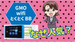 GMO wifiとくとくBBはなぜ人気?