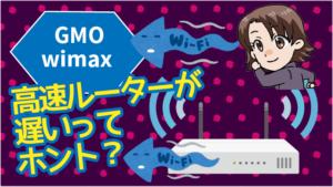 GMO wifi 高速ルーターが遅いってホント?