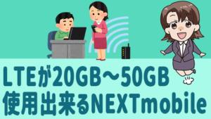 LTEが20GB~50GB使用出来るNEXTmobile
