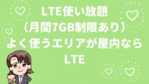 LTE使い放題(月間7GB制限あり)よく使うエリアが屋内ならLTE