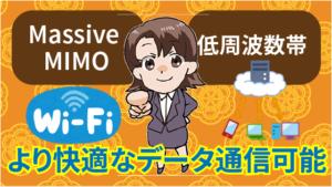 Massive MIMO&低周波数帯に対応でより快適なデータ通信が可能に