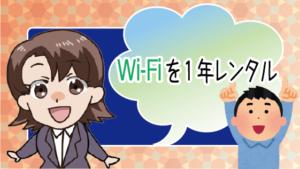 Wi-Fiを1年レンタルする