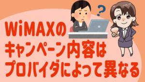 WiMAXのキャンペーン内容はプロバイダによって異なる