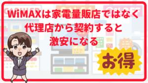WiMAXは家電量販店ではなく代理店から契約すると激安になる