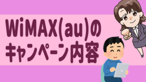WiMAX(au)のキャンペーン内容