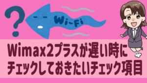 Wimax2プラスが遅い時にチェックしておきたいチェック項目