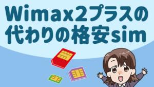 Wimax2プラスの代わりの格安sim
