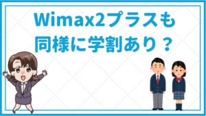 Wimax2プラスも同様に学割あり?