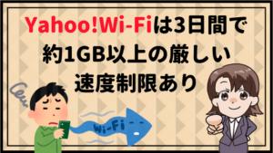 Yahoo!Wi-Fiは3日間で約1GB以上の厳しい速度制限あり