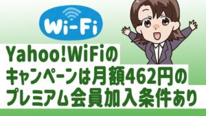 Yahoo!WiFiのキャンペーンは月額462円のプレミアム会員加入条件あり