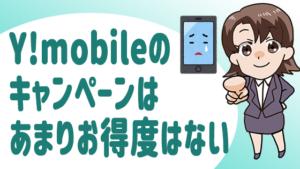 Y!mobileのキャンペーンはあまりお得度はない