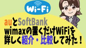 auとSoftBank、wimaxの置くだけWiFiを詳しく紹介・比較してみた