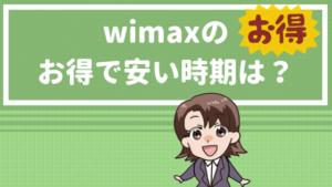 wimaxのお得で安い時期は?