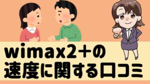 wimax2+の速度に関する口コミ