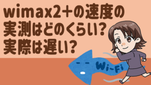 wimax2+の速度の実測はどのくらい?実際は遅い?