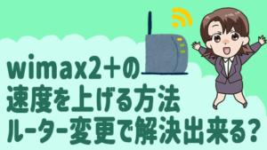 wimax2+の速度を上げる方法。ルーター変更で解決出来る?
